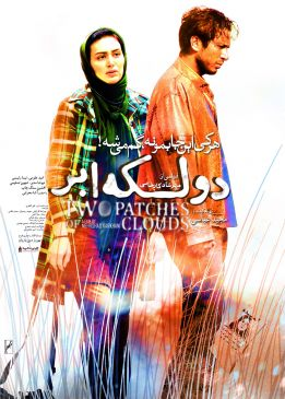 2 Lake Abr Iranian Movie