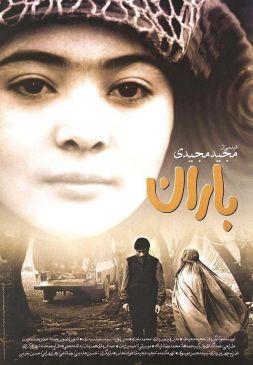 Baran Tabestani Iranian Film