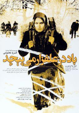 Bad Dar Alafzar Mipichad Persian Movie