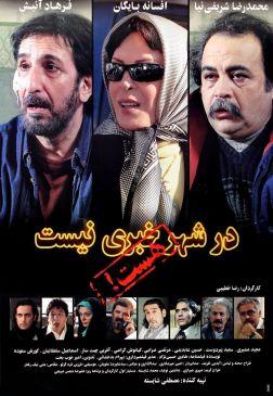 Dar Shahr Khabari Nist Hast Persian Film