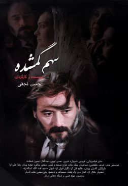 Sahme Gomshode Iranian Movie