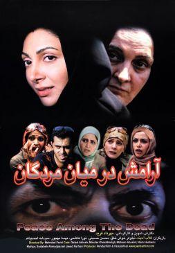 Aramesh Dar Miane Mordegan Iranian Movie
