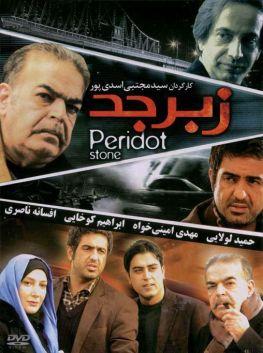 Zebarjad Persian Movie