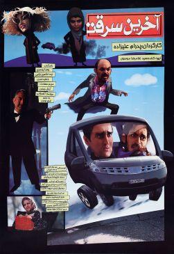 Akharin Serghat Iranian Movie