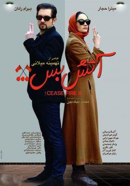 Atash Bas 2Iranian Film