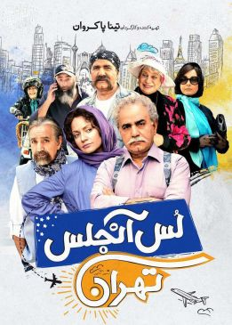 Los Angeles Tehran Persian Movie