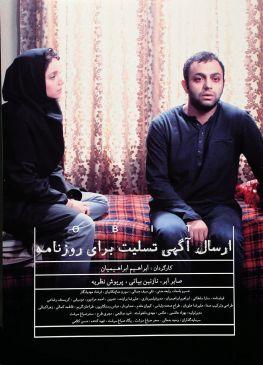 Sending Condolences Ad To Newspaper Persian Film
