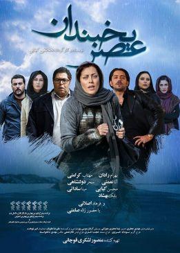 Asre Yakhbandan Persian Film