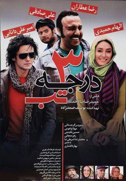 3 Daraje Tab Iranian Film