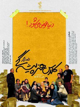 Class Honarpishegi Iranian Film