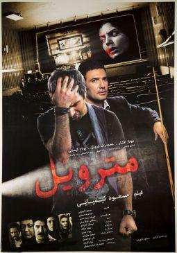 Metropol Persian Movie