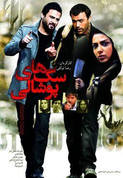 Saghaye Pushali Persian Movie