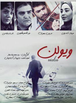 Violin Persian Movie
