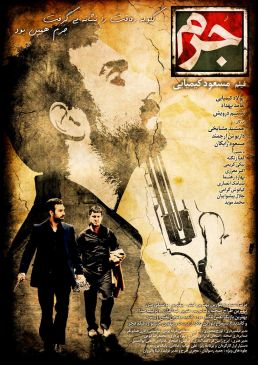 Jorm Iranian Movie