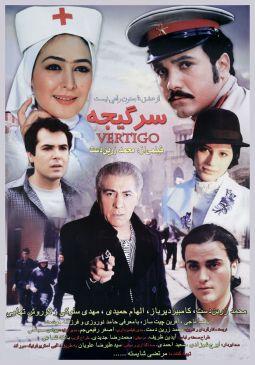 Sargije Persian Movie