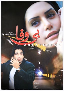 Bi Vafa Iranian Film