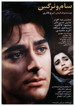 Sam Va Narges Persian Movie