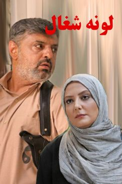 Lone Shoqal Iranian Film