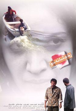 Zakhme Shaneyeh Hava Persian Movie