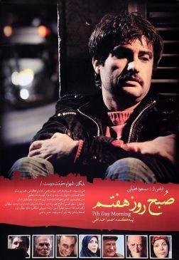 Sobhe Ruze Haftom Persian Movie