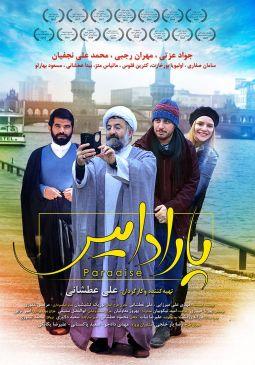 ParadisePersian Film