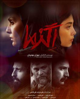 Egzema Iranian Movie