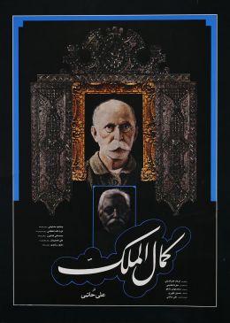 Kamal Almolk Persian Film