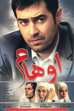 Ouham Iranian Film