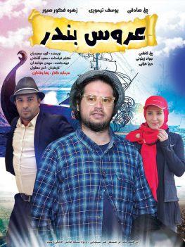 Arouse BandarIranian Film