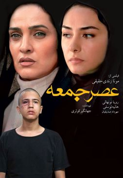 Asre JomeIranian Film