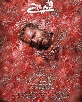 Gheichi Iranian Movie