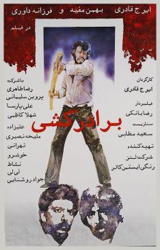 Baradar Koshi Iranian Film