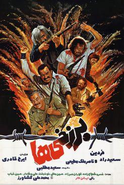 Brazakhiha Persian Movie