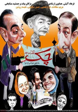 Check Iranian Film