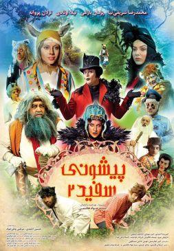 Pishooni Sefid2Persian Film