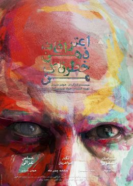 Eterafate Zehne Khatarnake Man Iranian Film
