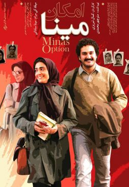 Emkan Mina Persian Film
