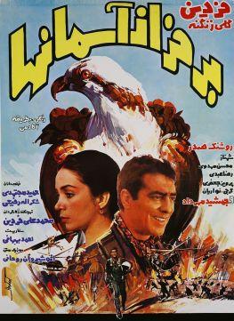 Bar Faraze Asemanha Iranian Movie