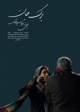 Leaf Of Life Iranian Film