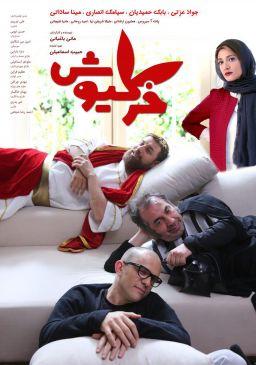 Khargiush Persian Film
