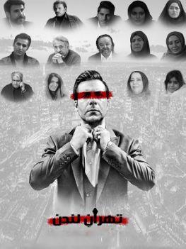 Tehran Landan Persian Film