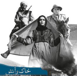 Khako Atash Persian Movie
