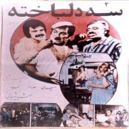 Three Lovesick Persian Film