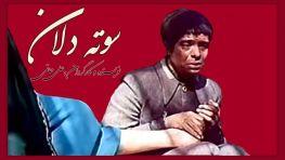 Sooteh Delan Persian Movie