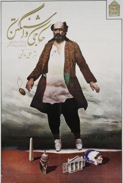 Haji Washington Iranian Movie