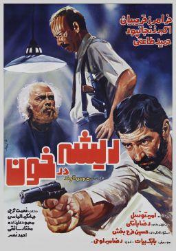 Rishe Dar Khun Persian Movie