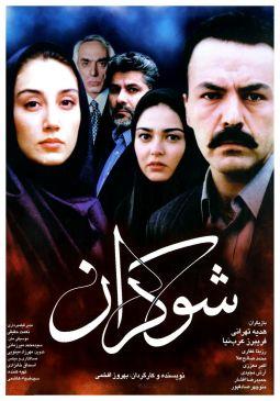 Shokaran Persian Movie