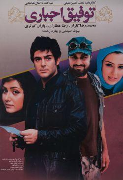 Tofighe Ejbari Persian Movie
