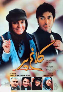 Kalagh Par Persian Film