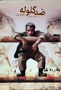 Zedde Golule Persian Movie